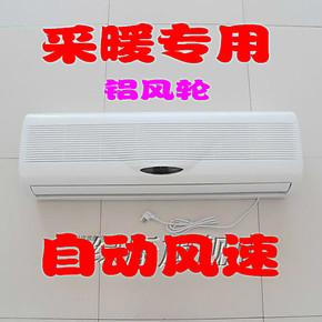 家用壁挂式1.5匹 2匹 水暖空调 水冷空调 铜管 风机盘管 铝风轮
