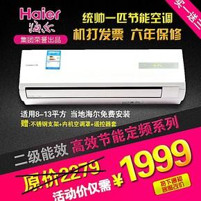 Haier/海尔统帅35GW/1匹/1.5匹/2匹/冷暖/挂机节能定频空调PK变频