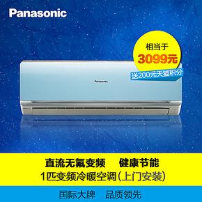 Panasonic/松下 E9KF1 壁挂式1匹 无氟变频空调 松下原装压缩机