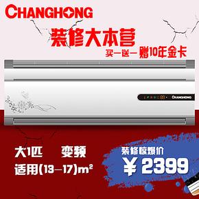 Changhong/长虹 KFR-26GW/ZHR(W2-H)+3 大1匹变频冷暖空调 壁挂式