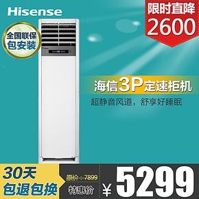 Hisense/海信 KFR-72LW/EF01N3 3P柜式空调 海信立式空调 柜机