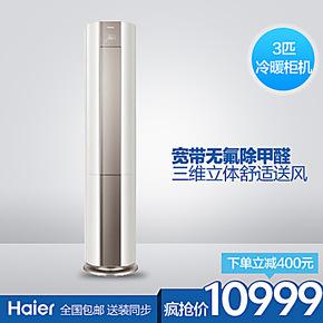 Haier/海尔 KFR-72LW/07GAC22A/3匹无氟变频柜式空调