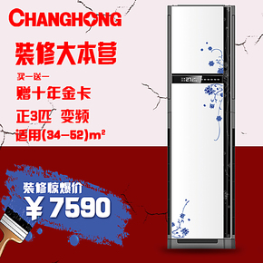 Changhong/长虹 KFR-72LW/ZHW(W1-H)+2 3匹变频柜机空调青花瓷