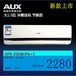 杭州AUX/奥克斯 KFR-35GW/PA+3/SFD+3正1.5P匹空调挂机冷暖13年款