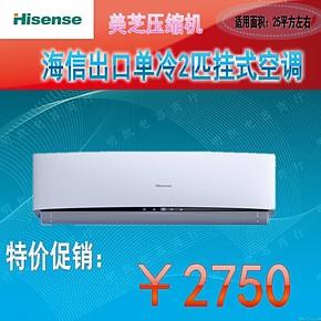 海信空调 全新原装出口 2匹/3匹单冷壁挂机/分体挂机 欧美品质