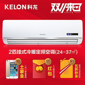 Kelon/科龙 KFR-50GW/ERVCN3 2匹 定速空调 挂机 冷暖 包送装