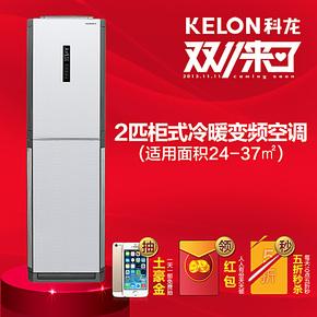 Kelon/科龙 KFR-50LW/EFVDS3 2匹 变频空调 柜机 冷暖 包送装