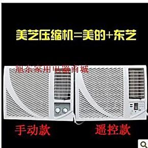 代工1匹 窗式空调 移动空调 窗机空调 带变压器