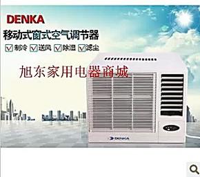 美 的空调大一匹 带遥控 移动窗机单冷进口压缩机 窗式空调