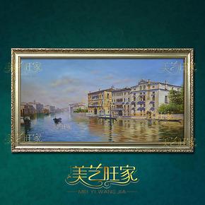 世界名景威尼斯油画手绘有框画客厅装饰画别墅餐厅挂画酒店壁画