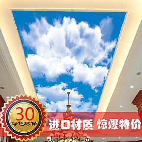 蓝天白云 3D立体客厅天空背景墙卧室温馨天花板壁纸墙纸大型壁画