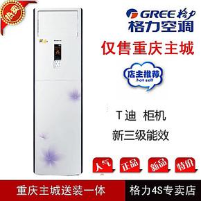 重庆格力空调大3P柜式空调特价-Gree/格力 KFR-72LW/(72569)Ba-3