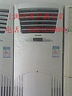 《上海沪善二手空调专卖》格力3p柜式空调专卖 .旧空调专卖