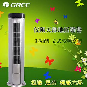 Gree/格力 KFR-72LW/(72561)FNAc-3变频空调 3匹I酷立柜式空调
