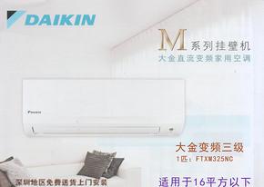 大金空调,大金变频空调,大金1匹变频空调FTXM325NC冷暖(新品)