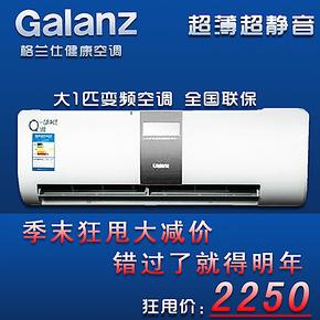 格兰仕 KFR-26GW/RDVdLQ7-150(3)/大1 匹变频空调/全国最低价
