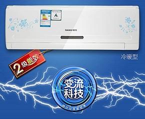 格兰仕空调KFR-35GW/RDVdLD9-150(2) 大1.5匹2级能效变频冷暖挂机