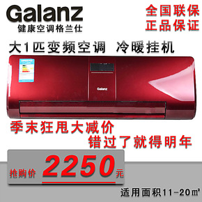 Galanz/格兰仕KFR-26GW/RDVdLQ8-150(3)/大1匹红色变频空调