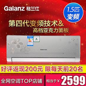 Galanz/格兰仕 KFR-35GW/RDVdLC60-150(2)1.5匹变频空调 节能挂机
