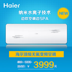 Haier/海尔 KFR-26GW/01QAF22 大1匹无氟变频 卧室壁挂除甲醛空调