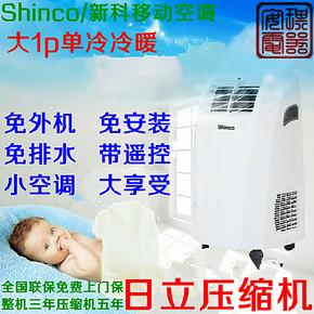 新科Shinco KY-25L 移动空调 单冷型 大1P制冷空调免排水静音联保