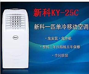 Shinco/新科 KY-25/L移动空调 单冷1匹便捷式小空调
