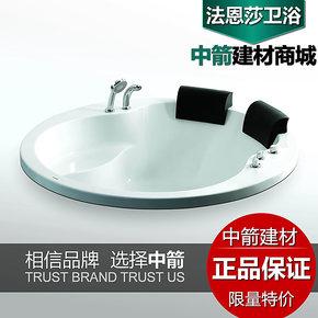 【中箭】法恩莎浴缸正品 1.5米亚克力双人圆形/五件套浴盆 FW046