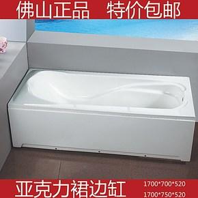 1.7米压克力/亚克力单裙边普通空缸可做双裙三裙浴缸珠光板珍珠白