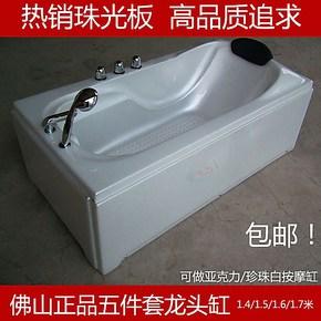 1.5米珠光板亚克力五金龙头浴缸可做珍珠白压克力按摩1.4/1.6/1.7
