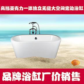 高档进口亚克力浴缸 亚克力无缝宽边浴缸,独立式浴缸 新款