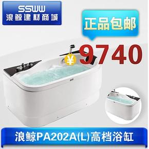 浪鲸卫浴浴缸PA202亚克力独立单人贵妃冲浪按摩正品超箭牌法恩莎