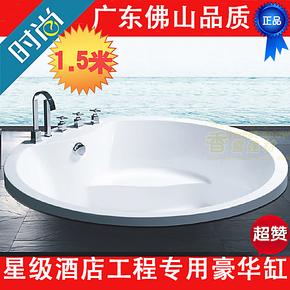 厂家直销嵌入式浴缸1.5米进口亚克力浴盆洗澡盆圆形大尺寸浴盆