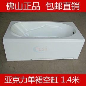 1.4米压克力/亚克力双裙边普通浴缸可做珠光板珍珠白龙头浴缸