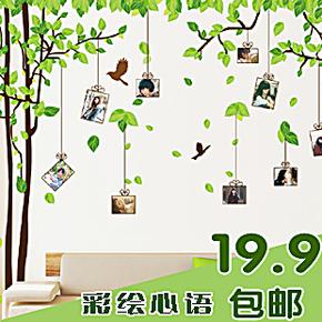 照片墙贴纸 卧室浪漫家装 客厅电视墙背景儿童房相片树相框墙贴画