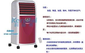 正品 科瑞莱 环保 电热 冷 暧 空调 扇 电风扇 冷风机 LRG03-13