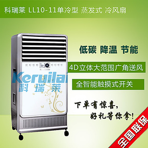 科瑞莱 LL10-11单冷型 蒸发式 冷风扇 空调扇 负氧离子冷风机