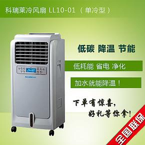 科瑞莱冷风扇 LL10-01 (单冷型)空调扇带遥控  专柜正品