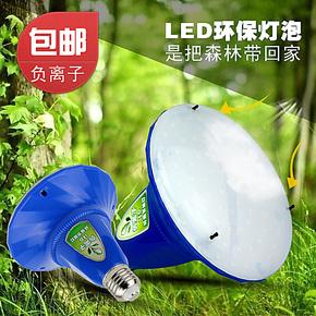 负离子 净化器 LED灯泡 贴片灯珠 节能环保 除烟味 除臭净化空气