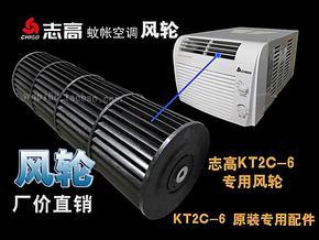 正品志高空调窗式空调移动空调/KT2C-6风轮贯流风轮风扇轮配件