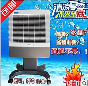 家用移动蒸发式冷风机 水冷空调 空调扇 凉师傅 特价全国包邮
