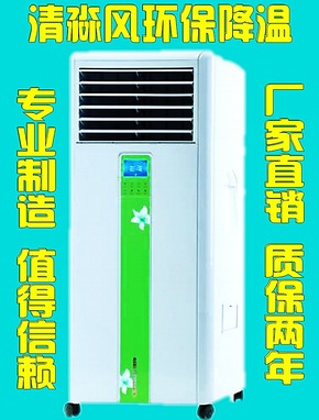 环保空调水冷家用空调扇 冷风机 移动变频静音网吧商铺工厂保两年