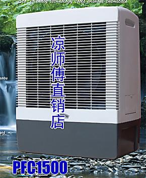 家用移动蒸发式冷风机 水冷空调 空调扇 凉师傅 特价江浙沪包邮