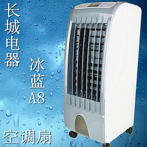 长城 冷气扇空调扇家用移动水冷空调电扇 遥控送2冰晶空调扇包邮