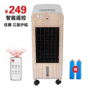 新飞BR-C移动空调 制冷机小空调 扇单冷遥控静音水冷家用特价清仓