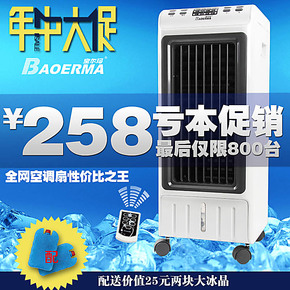 宝尔玛空调扇单冷包邮 冷风机水冷空调 遥控冷风扇 水空调冷气扇