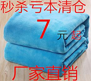 批发法兰绒毛毯加厚床单双人沙发毯毛巾被珊瑚绒毯子婴儿童盖毯