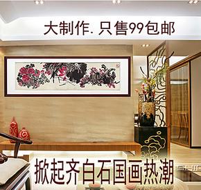 酒店版画 新中式装饰画挂画壁画 卧室客厅装饰画 齐白石 繁花似锦