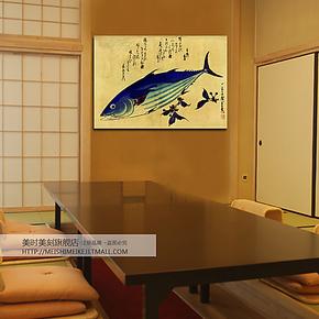 时尚无框画日式风格装饰画日本酒店料理店壁画卧室走廊挂画墙画鱼