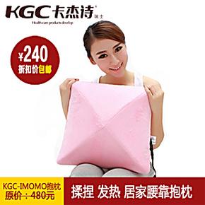KGC卡杰诗 IMOMO按摩靠垫 腰枕抱枕 揉捏按摩器 女友礼物 特价