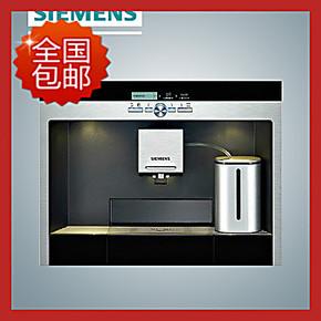 SIEMENS/西门子 TK76K573CN 专业 咖啡机 全新正品 全国联保